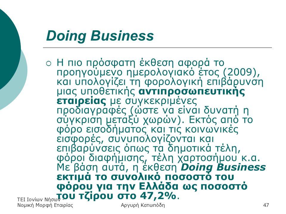 ΤΕΙ Ιονίων Νήσων - Νομική Μορφή ΕταιρίαςΑργυρή Κατωπόδη47 Doing Business  Η πιο πρόσφατη έκθεση αφορά το προηγούμενο ημερολογιακό έτος (2009), και υπολογίζει τη φορολογική επιβάρυνση μιας υποθετικής αντιπροσωπευτικής εταιρείας με συγκεκριμένες προδιαγραφές (ώστε να είναι δυνατή η σύγκριση μεταξύ χωρών).