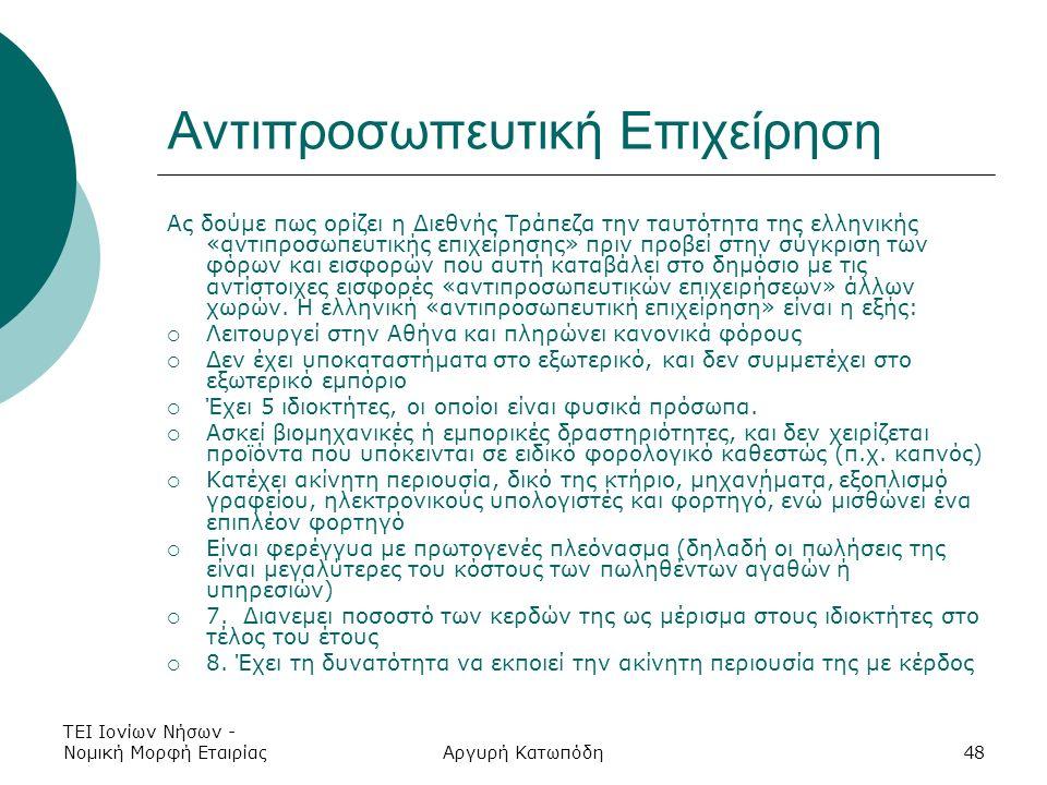 ΤΕΙ Ιονίων Νήσων - Νομική Μορφή ΕταιρίαςΑργυρή Κατωπόδη48 Αντιπροσωπευτική Επιχείρηση Ας δούμε πως ορίζει η Διεθνής Τράπεζα την ταυτότητα της ελληνικής «αντιπροσωπευτικής επιχείρησης» πριν προβεί στην σύγκριση των φόρων και εισφορών που αυτή καταβάλει στο δημόσιο με τις αντίστοιχες εισφορές «αντιπροσωπευτικών επιχειρήσεων» άλλων χωρών.