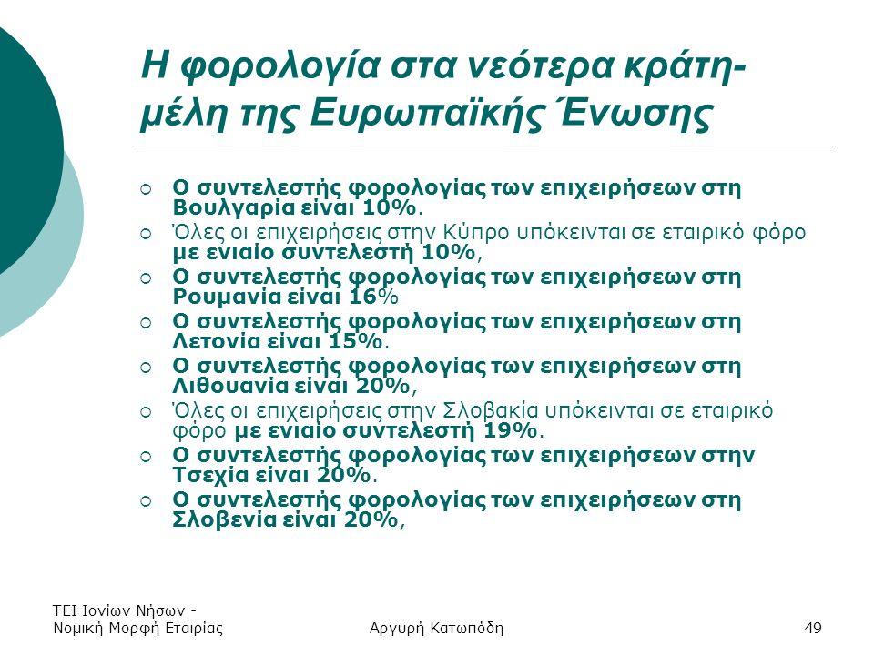 ΤΕΙ Ιονίων Νήσων - Νομική Μορφή ΕταιρίαςΑργυρή Κατωπόδη49 Η φορολογία στα νεότερα κράτη- μέλη της Ευρωπαϊκής Ένωσης  Ο συντελεστής φορολογίας των επιχειρήσεων στη Βουλγαρία είναι 10%.