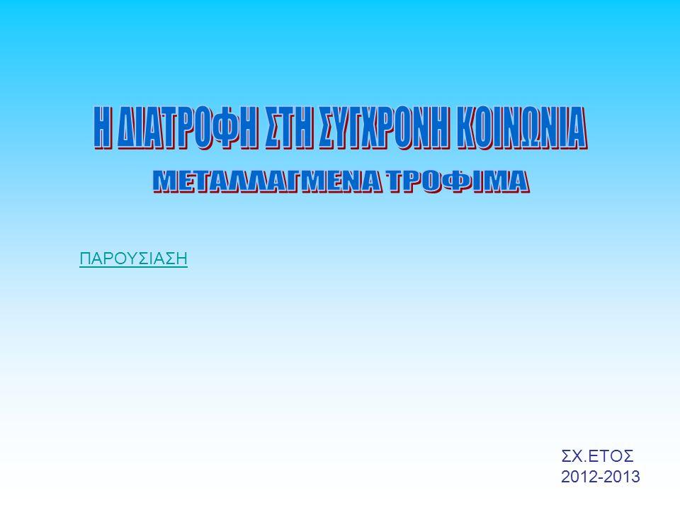 ΣΧ.ΕΤΟΣ 2012-2013 ΠΑΡΟΥΣΙΑΣΗ