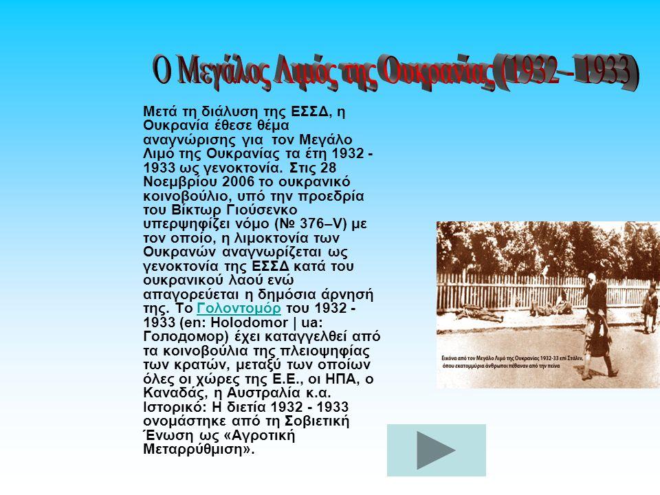 Μετά τη διάλυση της ΕΣΣΔ, η Ουκρανία έθεσε θέμα αναγνώρισης για τον Μεγάλο Λιμό της Ουκρανίας τα έτη 1932 - 1933 ως γενοκτονία.