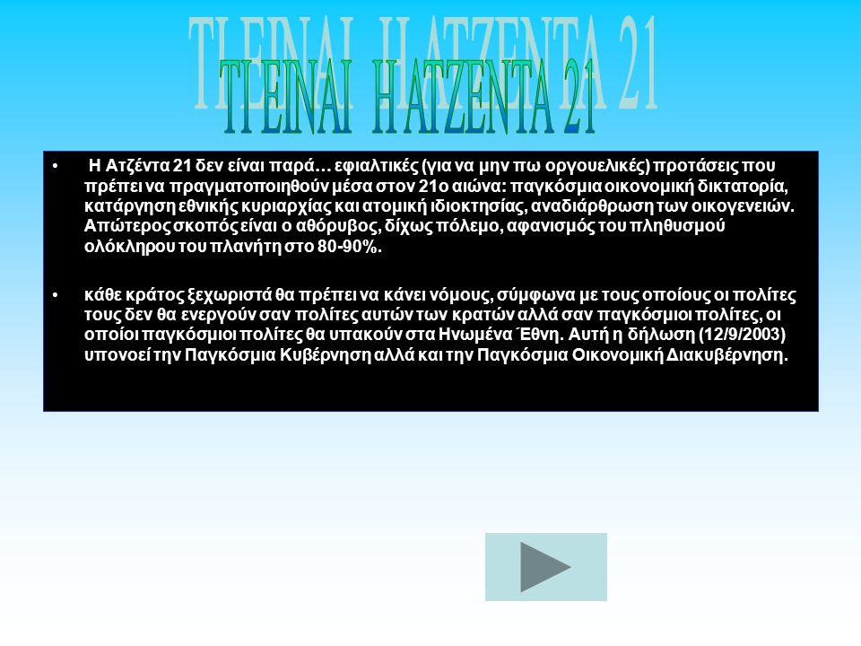 H Ατζέντα 21 δεν είναι παρά… εφιαλτικές (για να μην πω οργουελικές) προτάσεις που πρέπει να πραγματοποιηθούν μέσα στον 21ο αιώνα: παγκόσμια οικονομική