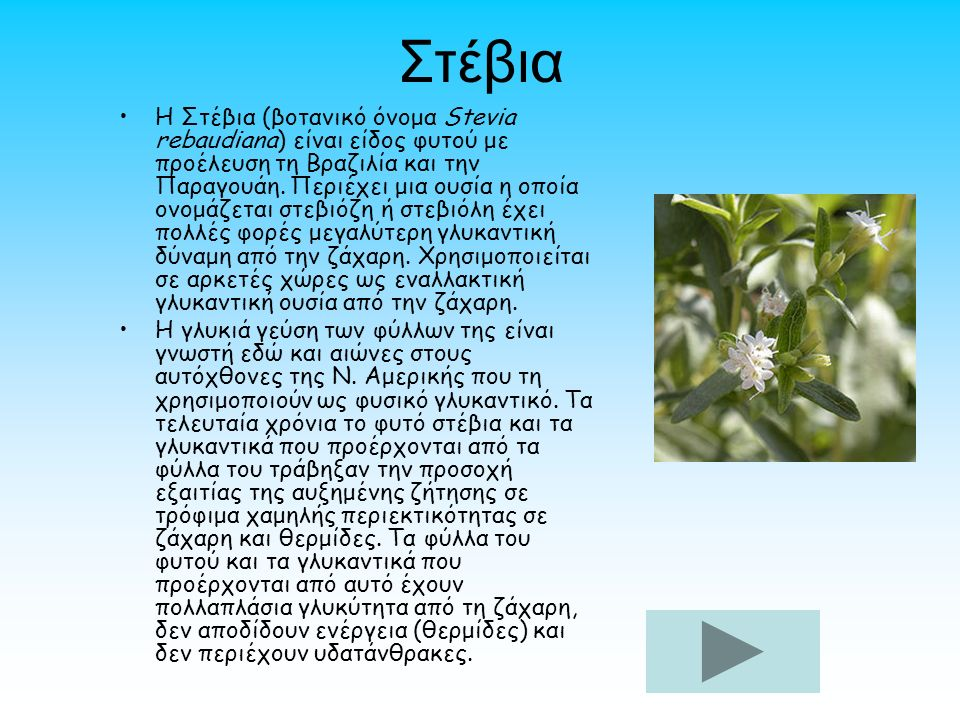 Στέβια Η Στέβια (βοτανικό όνομα Stevia rebaudiana) είναι είδος φυτού με προέλευση τη Βραζιλία και την Παραγουάη.