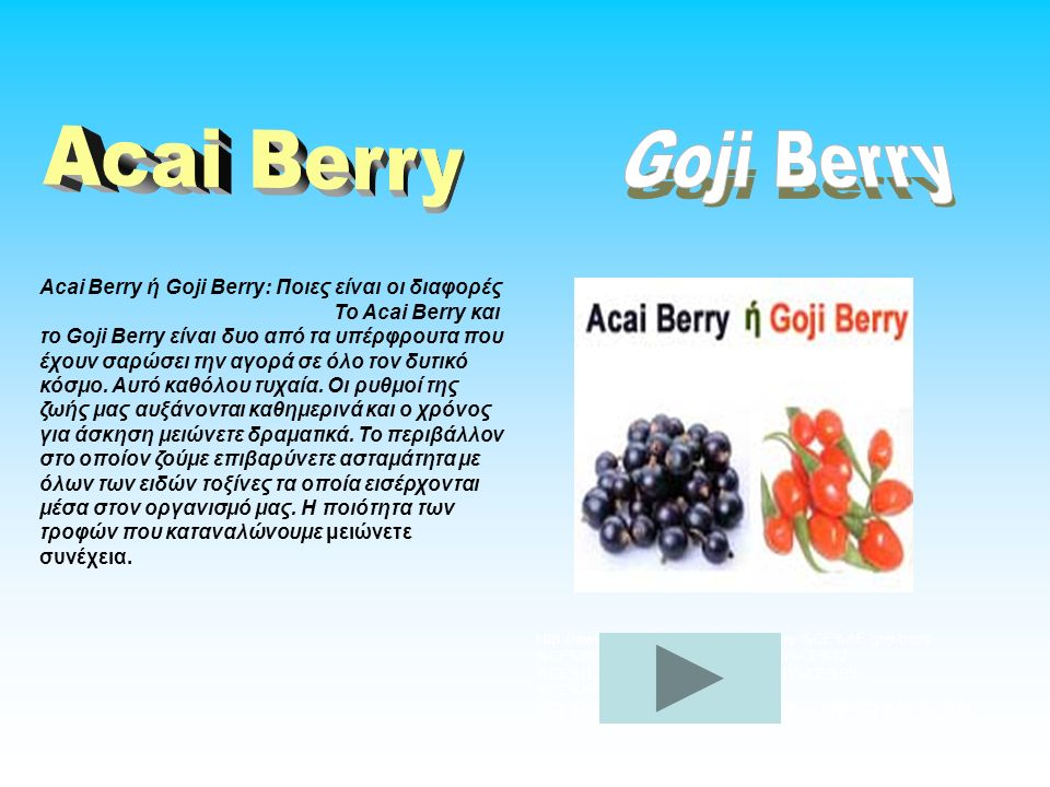 Acai Berry ή Goji Berry: Ποιες είναι οι διαφορές Το Acai Berry και το Goji Berry είναι δυο από τα υπέρφρουτα που έχουν σαρώσει την αγορά σε όλο τον δυ