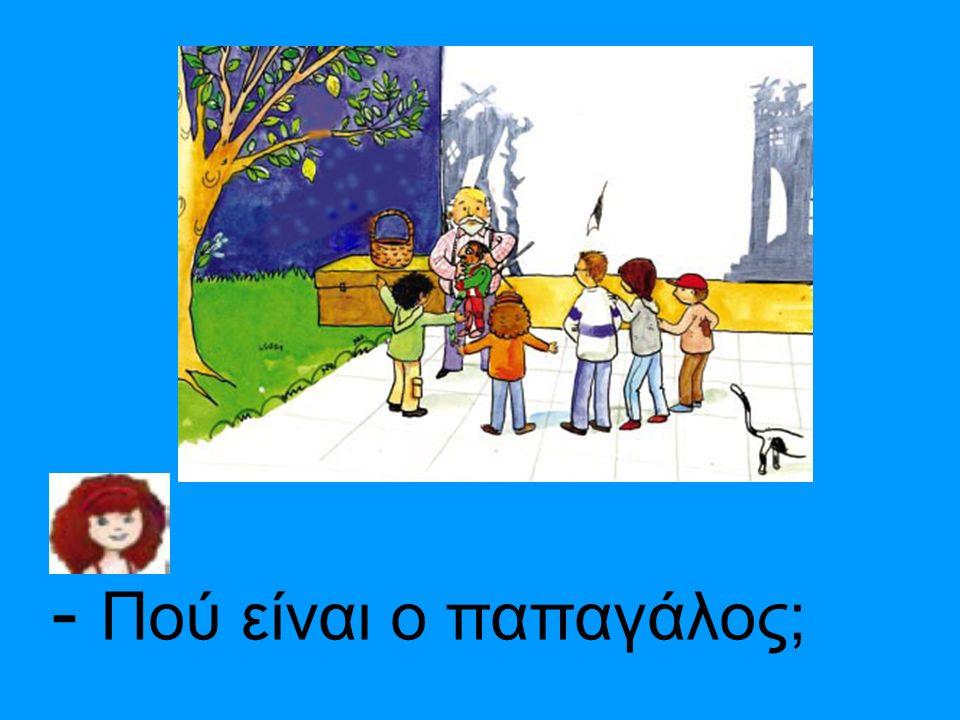 τα παιδιά... είναι μια μικρή παρέα και περνούνε όλοι ωραία ζούνε μες στην ευτυχία, στη χαρά!!!!