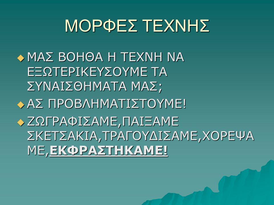 ΘΕΑΤΡΟ-ΛΥΤΡΩΣΗ   Παατηρείστ