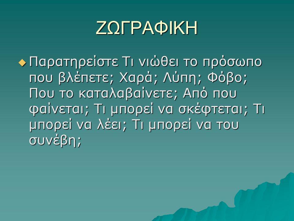 ΠΙΝΑΚΕΣ ΖΩΓΡΑΦΙΚΗΣ