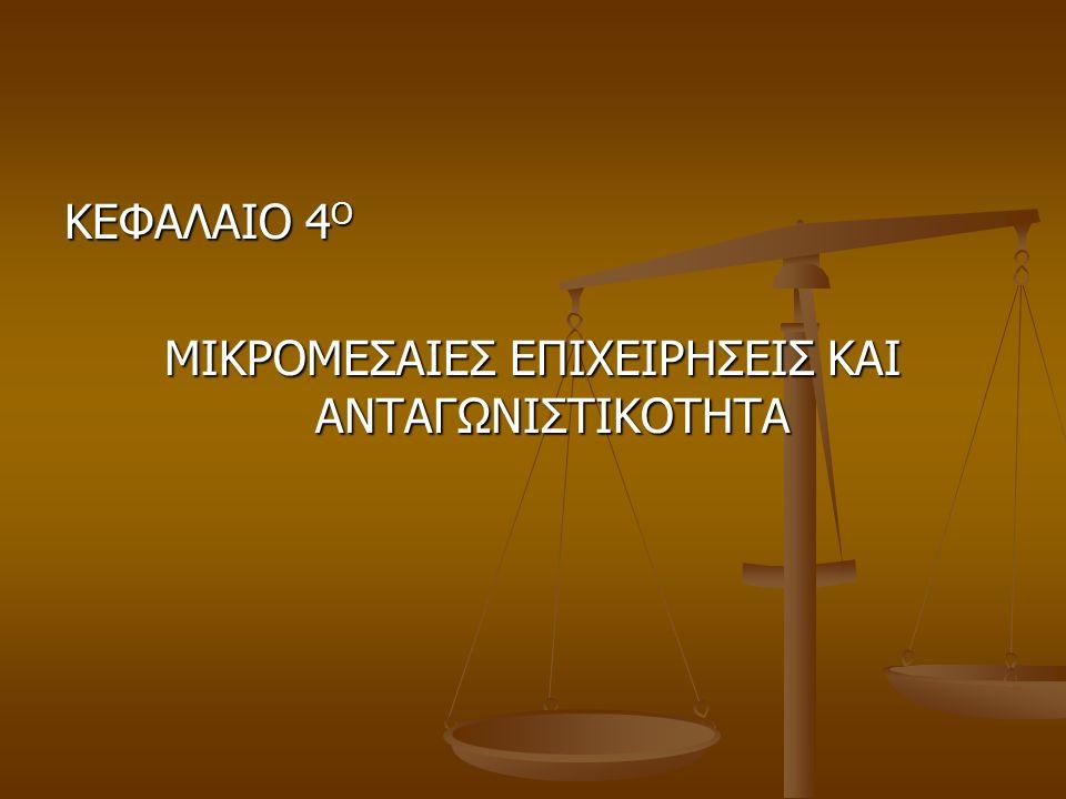 ΚΕΦΑΛΑΙΟ 4 Ο ΜΙΚΡΟΜΕΣΑΙΕΣ ΕΠΙΧΕΙΡΗΣΕΙΣ ΚΑΙ ΑΝΤΑΓΩΝΙΣΤΙΚΟΤΗΤΑ