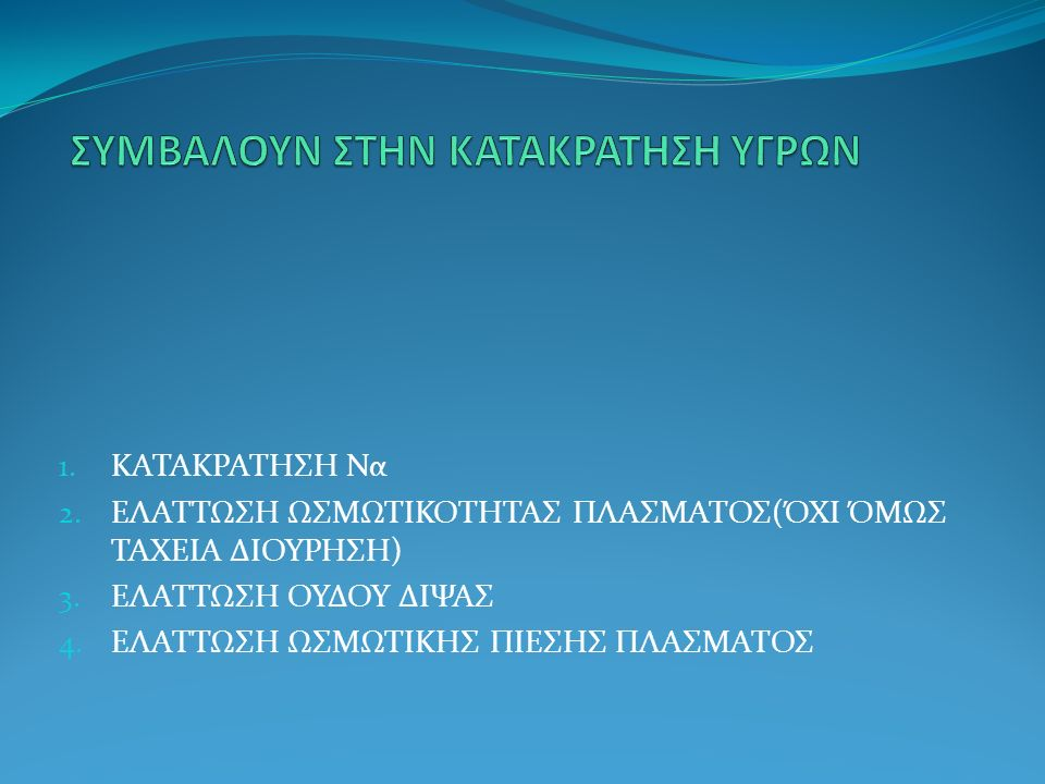 1. ΚΑΤΑΚΡΑΤΗΣΗ Να 2. ΕΛΑΤΤΩΣΗ ΩΣΜΩΤΙΚΟΤΗΤΑΣ ΠΛΑΣΜΑΤΟΣ(ΌΧΙ ΌΜΩΣ ΤΑΧΕΙΑ ΔΙΟΥΡΗΣΗ) 3.