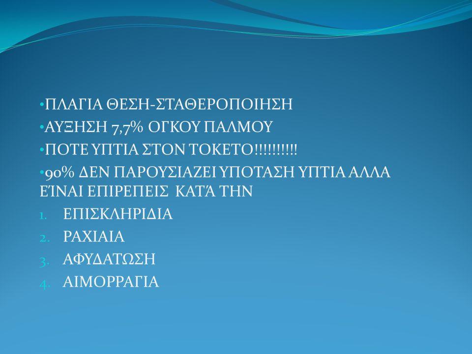 ΠΛΑΓΙΑ ΘΕΣΗ-ΣΤΑΘΕΡΟΠΟΙΗΣΗ ΑΥΞΗΣΗ 7,7% ΟΓΚΟΥ ΠΑΛΜΟΥ ΠΟΤΕ ΥΠΤΙΑ ΣΤΟΝ ΤΟΚΕΤΟ!!!!!!!!!.
