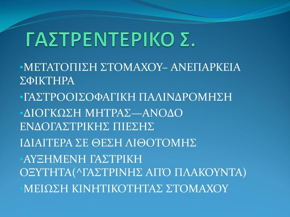ΠΡΩΙΜΟΣ ΣΥΧΝΟΣ ΘΗΛΑΣΜΟΣ--- ΔΙΕΓΕΙΡΕΤΑΙ Η ΠΑΡΑΓΩΓΗ ΠΡΟΣΘΙΑΣ+ΟΠΙΣΘΙΑΣ ΥΠΟΦΥΣΗΣ--- ΠΡΟΛΑΚΤΙΝΗ+ΩΚΥΤΟΚΙΝΗ ΑΓΧΟΣ-ΦΟΒΟΣ ΜΕΙΩΝΟΥΝ ΠΡΩΤΕΣ 2-3 ΗΜΕΡΕΣ Η ΠΡΛ ΠΡΟΑΓΕΙ ΤΗ ΔΙΟΓΚΩΣΗ Η ΩΚΥΤΟΚΙΝΗ ΠΡΟΚΑΛΕΙ ΣΥΣΠΑΣΗ