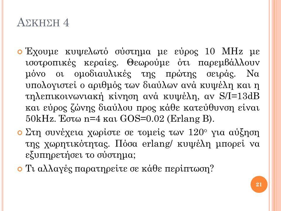 Α ΣΚΗΣΗ 4 Έχουμε κυψελωτό σύστημα με εύρος 10 MHz με ισοτροπικές κεραίες.