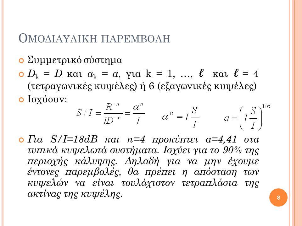 Συμμετρικό σύστημα D k = D και α k = α, για k = 1, …, ℓ και ℓ = 4 (τετραγωνικές κυψέλες) ή 6 (εξαγωνικές κυψέλες) Ισχύουν: Για S/I=18dB και n=4 προκύπτει α=4,41 στα τυπικά κυψελωτά συστήματα.