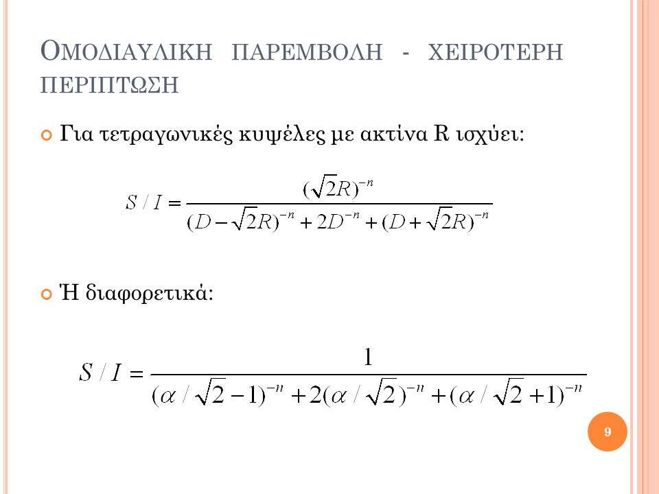 Ο ΜΟΔΙΑΥΛΙΚΗ ΠΑΡΕΜΒΟΛΗ - ΧΕΙΡΟΤΕΡΗ ΠΕΡΙΠΤΩΣΗ Για τετραγωνικές κυψέλες με ακτίνα R ισχύει: Ή διαφορετικά: 9