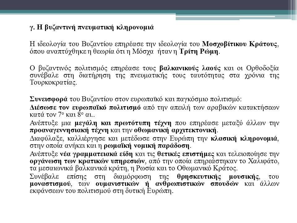 γ. Η βυζαντινή πνευματική κληρονομιά Η ιδεολογία του Βυζαντίου επηρέασε την ιδεολογία του Μοσχοβίτικου Κράτους, όπου αναπτύχθηκε η θεωρία ότι η Μόσχα