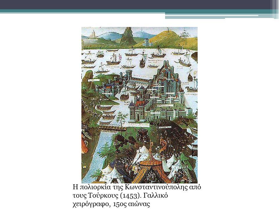 Η πολιορκία της Κωνσταντινούπολης από τους Τούρκους (1453). Γαλλικό χειρόγραφο, 15ος αιώνας