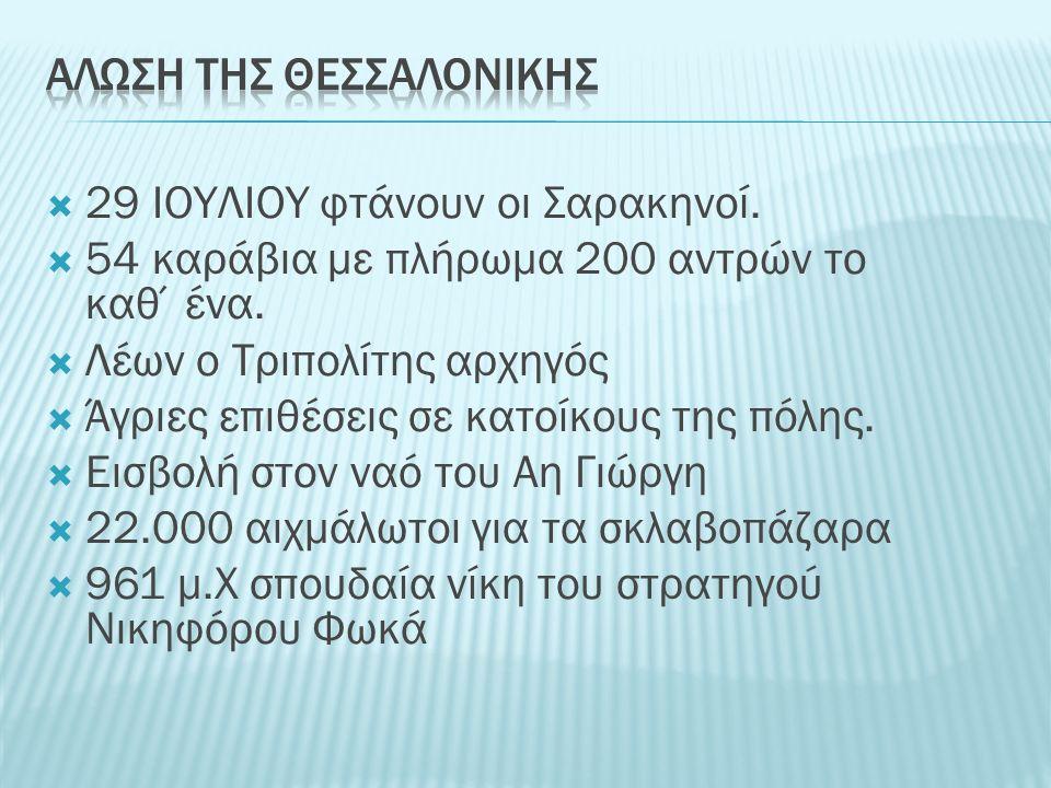  29 ΙΟΥΛΙΟΥ φτάνουν οι Σαρακηνοί.  54 καράβια με πλήρωμα 200 αντρών το καθ΄ένα.