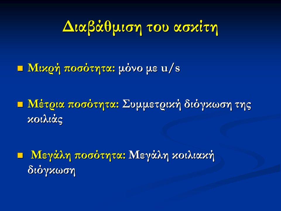 Διαβάθμιση του ασκίτη Μικρή ποσότητα: μόνο με u/s Μικρή ποσότητα: μόνο με u/s Μέτρια ποσότητα: Συμμετρική διόγκωση της κοιλιάς Μέτρια ποσότητα: Συμμετρική διόγκωση της κοιλιάς Μεγάλη ποσότητα: Μεγάλη κοιλιακή διόγκωση Μεγάλη ποσότητα: Μεγάλη κοιλιακή διόγκωση