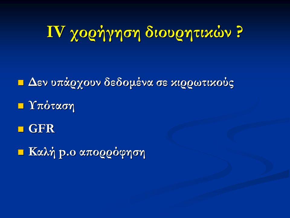 IV χορήγηση διουρητικών ? Δεν υπάρχουν δεδομένα σε κιρρωτικούς Δεν υπάρχουν δεδομένα σε κιρρωτικούς Υπόταση Υπόταση GFR GFR Καλή p.o απορρόφηση Καλή p