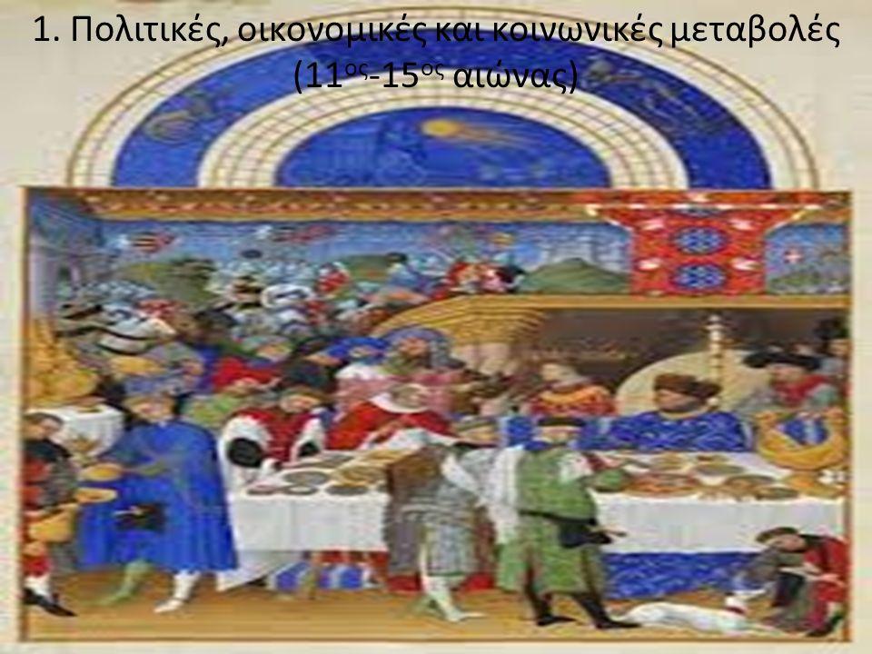 1. Πολιτικές, οικονομικές και κοινωνικές μεταβολές (11 ος -15 ος αιώνας)