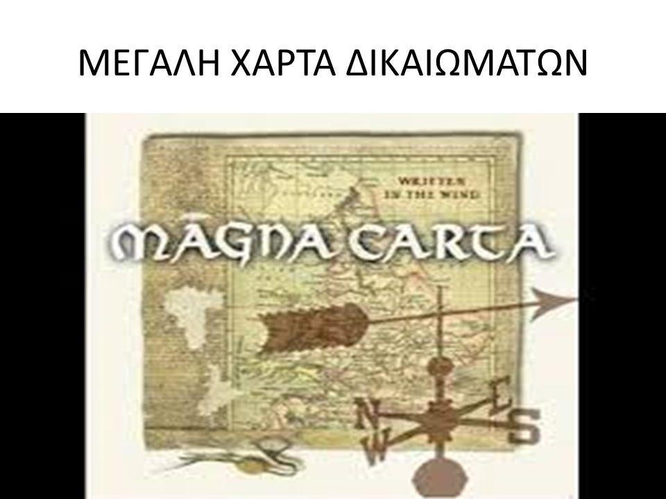 MEΓΑΛΗ ΧΑΡΤΑ ΔΙΚΑΙΩΜΑΤΩΝ