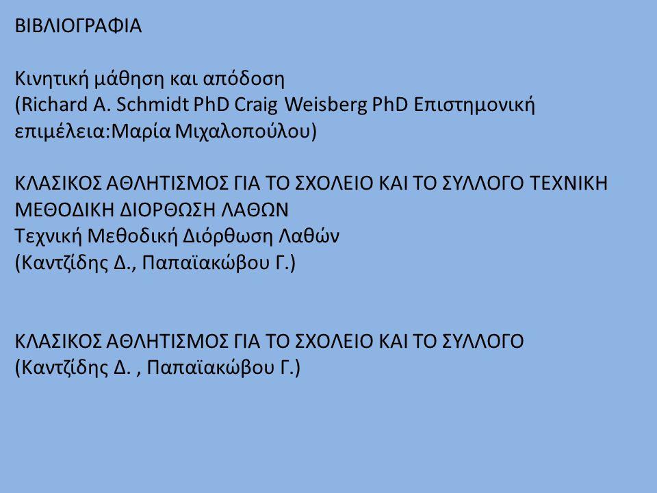 ΒΙΒΛΙΟΓΡΑΦΙΑ Κινητική μάθηση και απόδοση (Richard A.