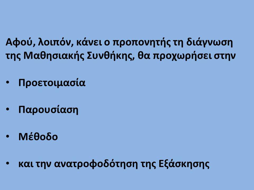 Αφού, λοιπόν, κάνει ο προπονητής τη διάγνωση της Μαθησιακής Συνθήκης, θα προχωρήσει στην Προετοιμασία Παρουσίαση Μέθοδο και την ανατροφοδότηση της Εξάσκησης