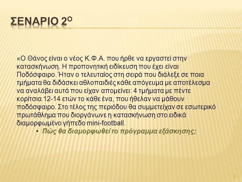 4 η ΔΕΞΙΟΤΗΤΑ: Σουτ  Χρήση αντικειμένου (μπάλα)  Διακριτή : Καθορισμένη αρχή και τέλος.