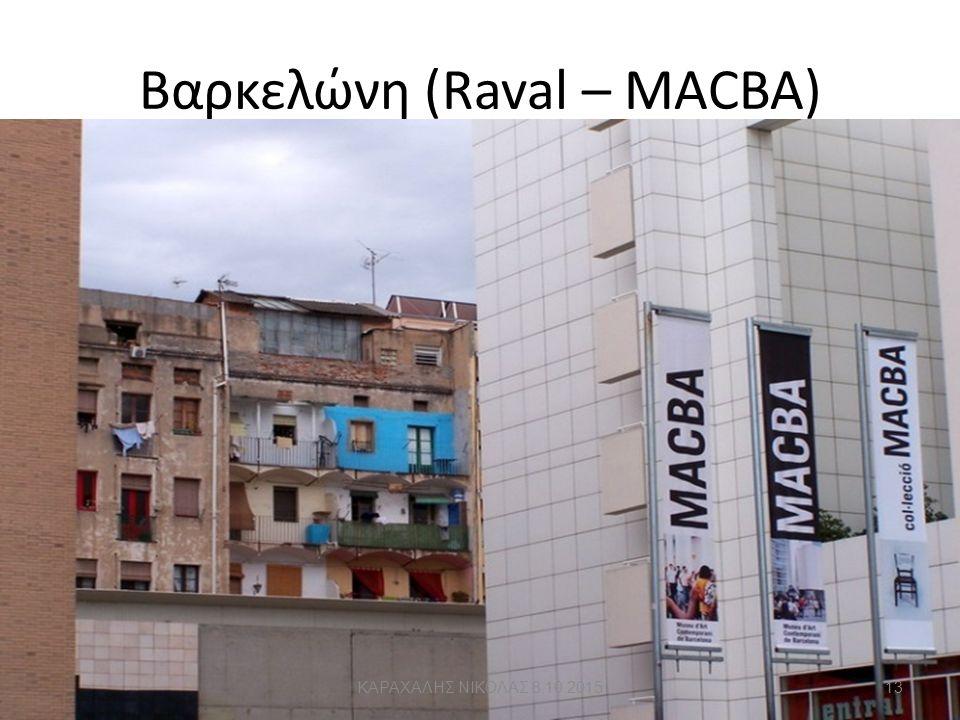 Βαρκελώνη (Raval – MACBA) 13ΚΑΡΑΧΑΛΗΣ ΝΙΚΟΛΑΣ 8.10.2015