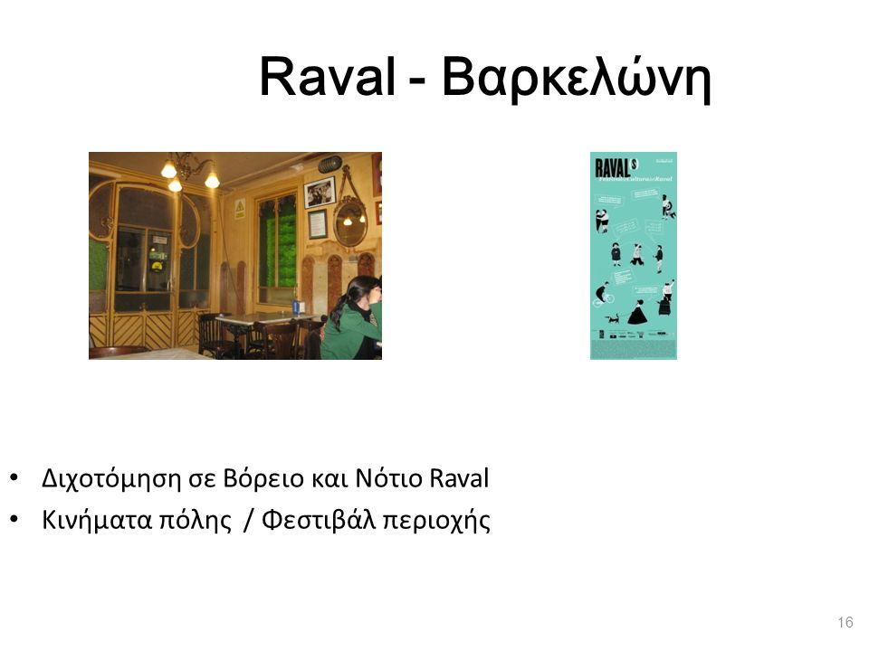 Raval - Βαρκελώνη Διχοτόμηση σε Βόρειο και Νότιο Raval Κινήματα πόλης / Φεστιβάλ περιοχής 16