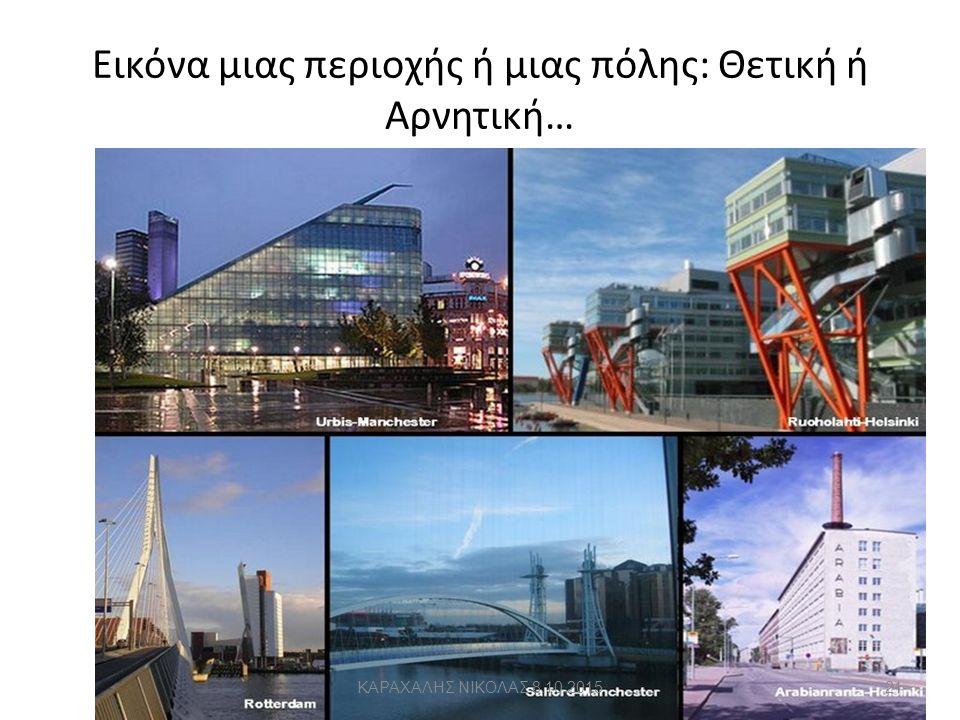 Εικόνα μιας περιοχής ή μιας πόλης: Θετική ή Αρνητική… 21ΚΑΡΑΧΑΛΗΣ ΝΙΚΟΛΑΣ 8.10.2015