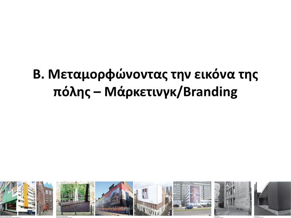 Β. Μεταμορφώνοντας την εικόνα της πόλης – Μάρκετινγκ/Branding 28ΚΑΡΑΧΑΛΗΣ ΝΙΚΟΛΑΣ 8.10.2015
