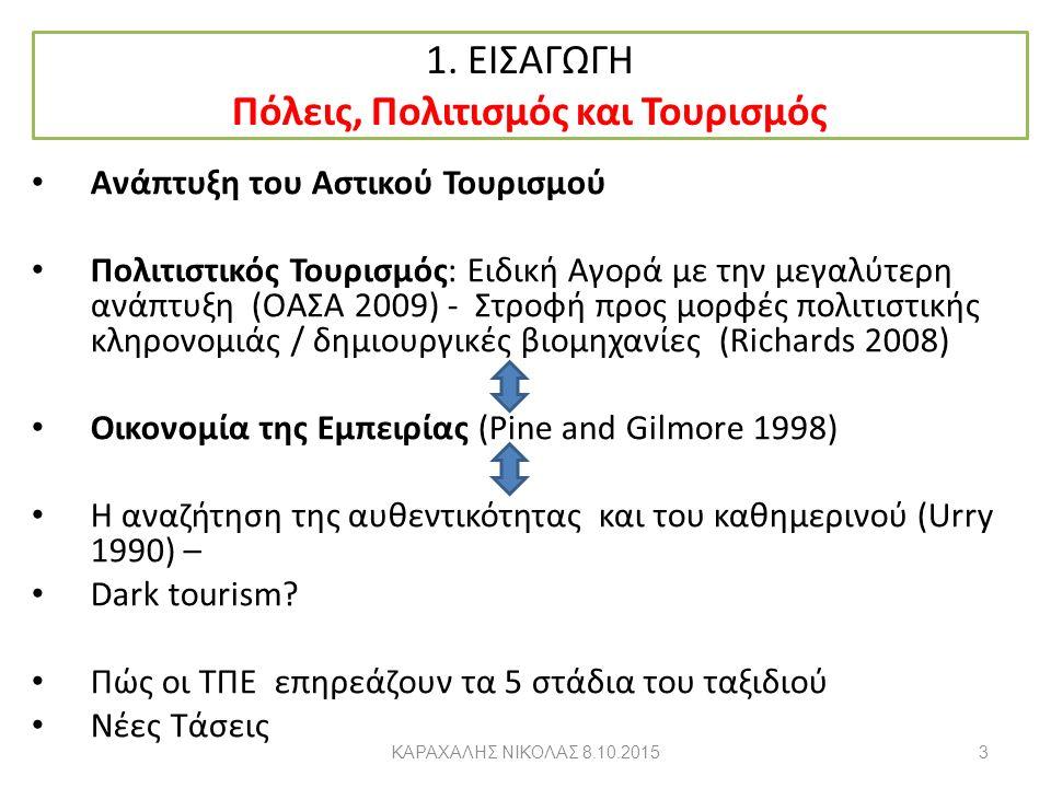 1. ΕΙΣΑΓΩΓΗ Πόλεις, Πολιτισμός και Τουρισμός Ανάπτυξη του Αστικού Τουρισμού Πολιτιστικός Τουρισμός: Ειδική Αγορά με την μεγαλύτερη ανάπτυξη (OΑΣΑ 2009