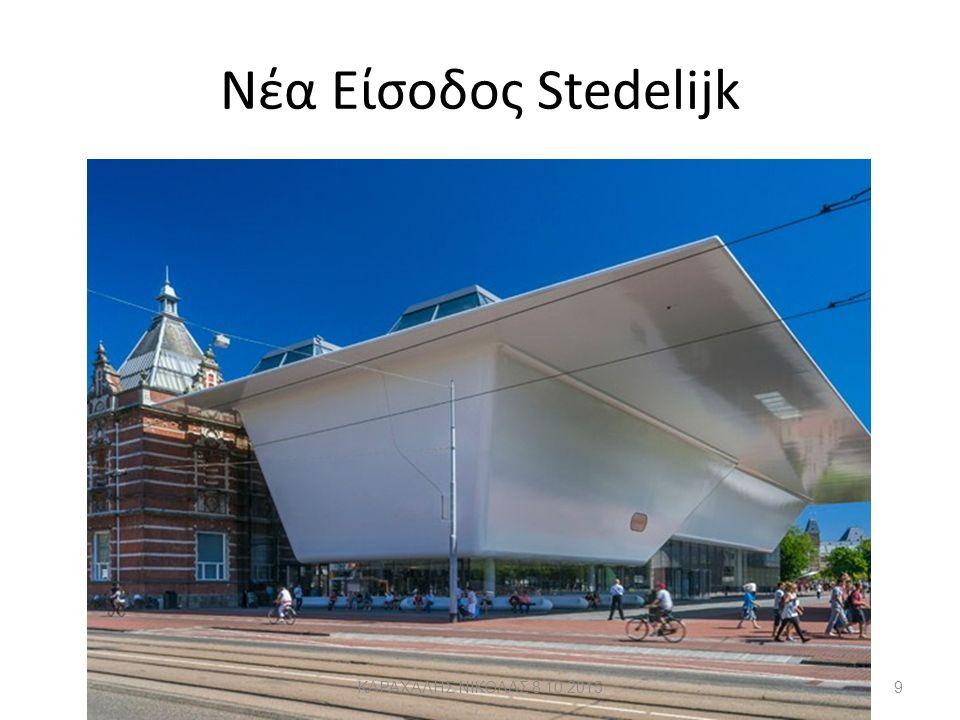 Nέα Είσοδος Stedelijk 9ΚΑΡΑΧΑΛΗΣ ΝΙΚΟΛΑΣ 8.10.2015