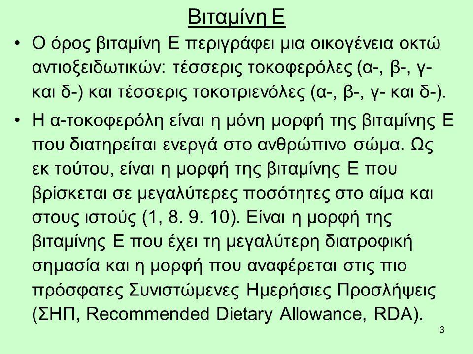 3 Βιταμίνη Ε Ο όρος βιταμίνη Ε περιγράφει μια οικογένεια οκτώ αντιοξειδωτικών: τέσσερις τοκοφερόλες (α-, β-, γ- και δ-) και τέσσερις τοκοτριενόλες (α-, β-, γ- και δ-).