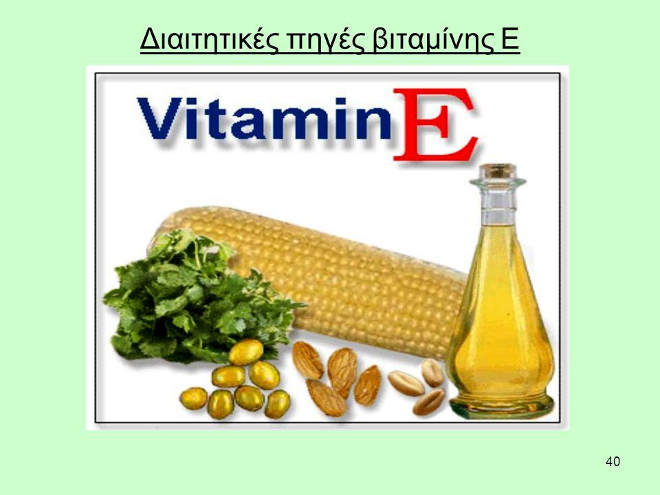 40 Διαιτητικές πηγές βιταμίνης Ε
