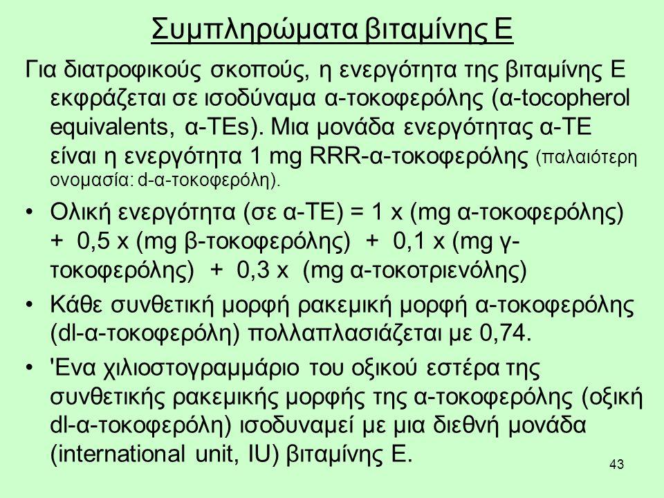 43 Συμπληρώματα βιταμίνης Ε Για διατροφικούς σκοπούς, η ενεργότητα της βιταμίνης Ε εκφράζεται σε ισοδύναμα α-τοκοφερόλης (α-tocopherol equivalents, α-TEs).