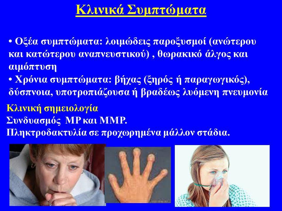 Κλινικά Συμπτώματα Οξέα συμπτώματα: λοιμώδεις παροξυσμοί (ανώτερου και κατώτερου αναπνευστικού), θωρακικό άλγος και αιμόπτυση Χρόνια συμπτώματα: βήχας (ξηρός ή παραγωγικός), δύσπνοια, υποτροπιάζουσα ή βραδέως λυόμενη πνευμονία Κλινική σημειολογία Συνδυασμός ΜΡ και ΜΜΡ.