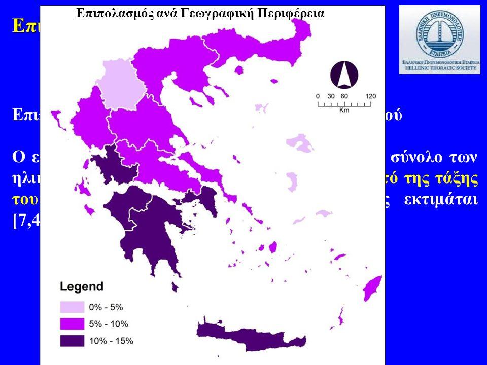 Επιδημιολογική μελέτη άσθματος 2011 Επιπολασμός στο σύνολο του Ελληνικού πληθυσμού Ο επιπολασμός του αναφερόμενου άσθματος στο σύνολο των ηλικιών για την Ελλάδα εκτιμάται σε ένα ποσοστό της τάξης του 8.52%.