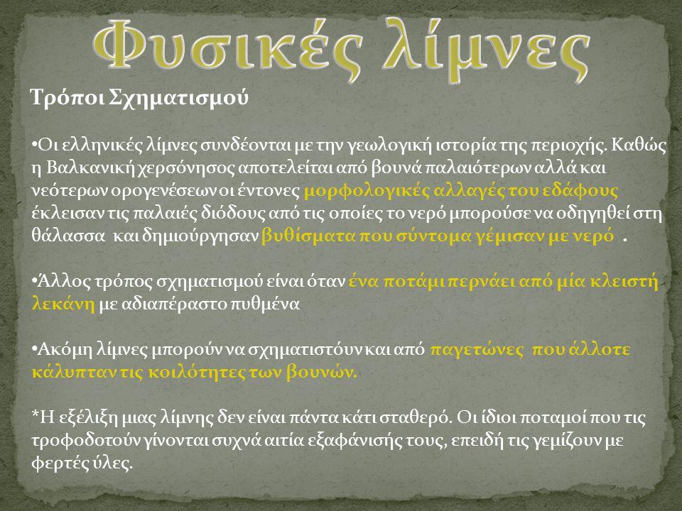 Τρόποι Σχηματισμού Οι ελληνικές λίμνες συνδέονται με την γεωλογική ιστορία της περιοχής.