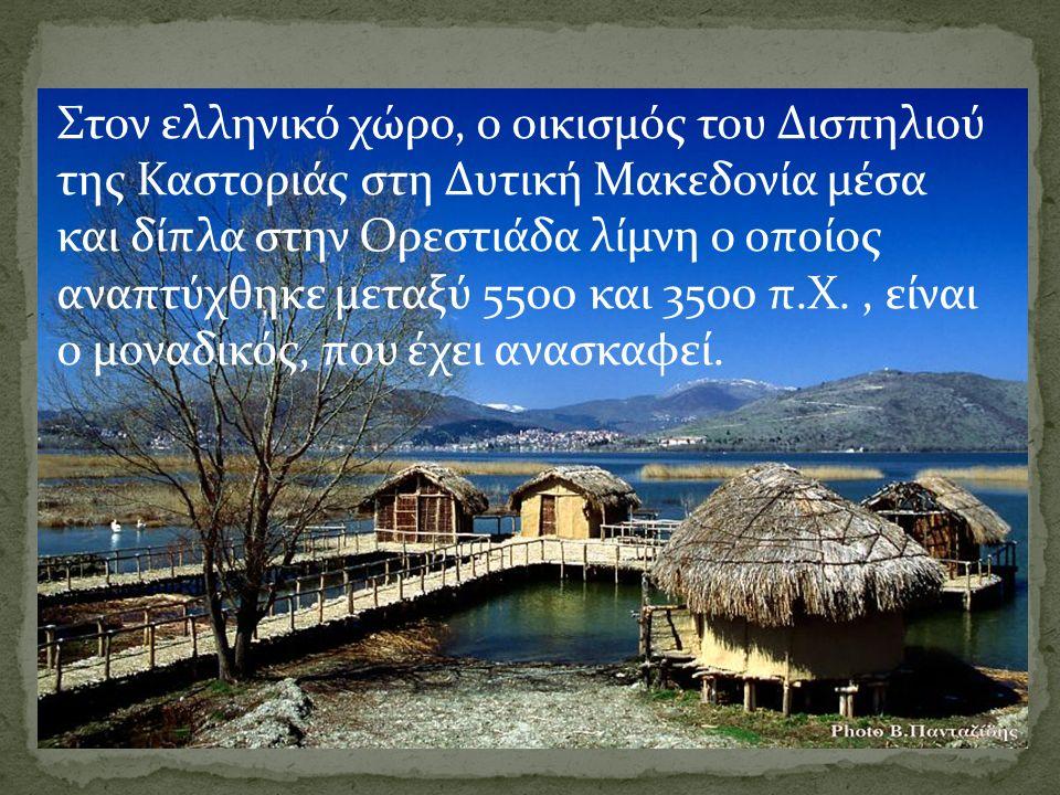 Στον ελληνικό χώρο, ο οικισμός του Δισπηλιού της Καστοριάς στη Δυτική Μακεδονία μέσα και δίπλα στην Ορεστιάδα λίμνη ο οποίος αναπτύχθηκε μεταξύ 5500 και 3500 π.Χ., είναι ο μοναδικός, που έχει ανασκαφεί.