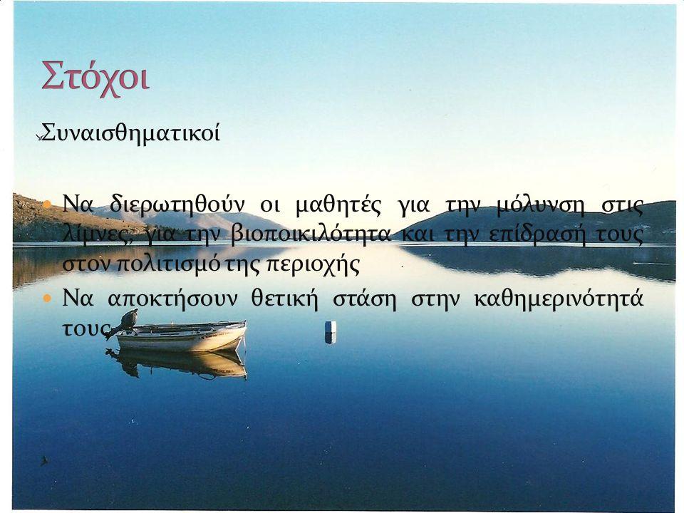 Συναισθηματικοί Να διερωτηθούν οι μαθητές για την μόλυνση στις λίμνες, για την βιοποικιλότητα και την επίδρασή τους στον πολιτισμό της περιοχής Να αποκτήσουν θετική στάση στην καθημερινότητά τους