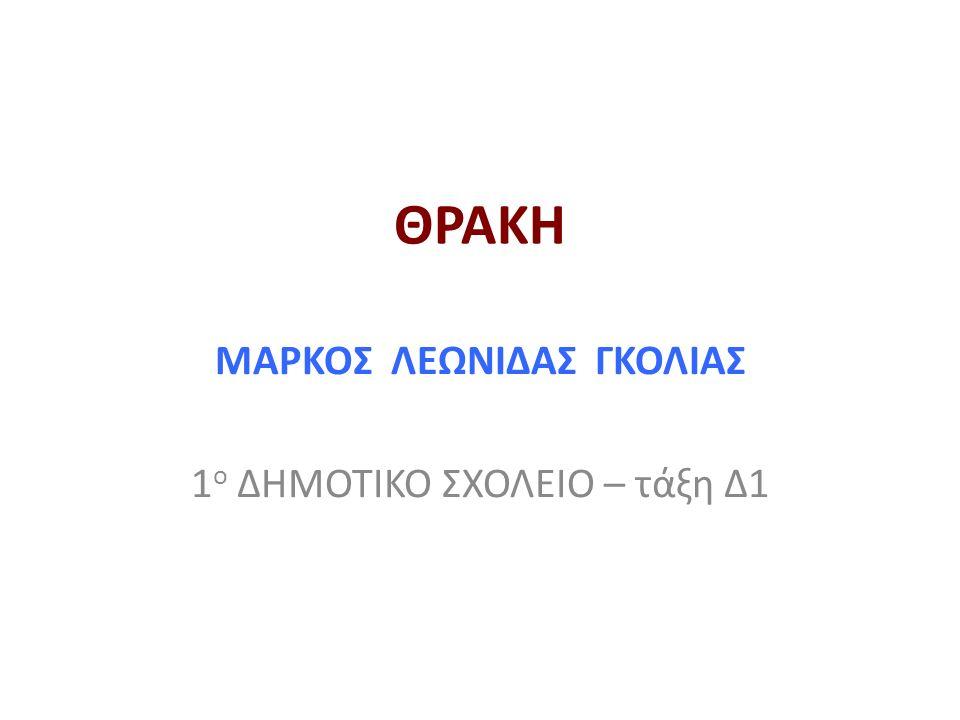 Το γεωγραφικό διαμέρισμα της Θράκης στην Ελλάδα