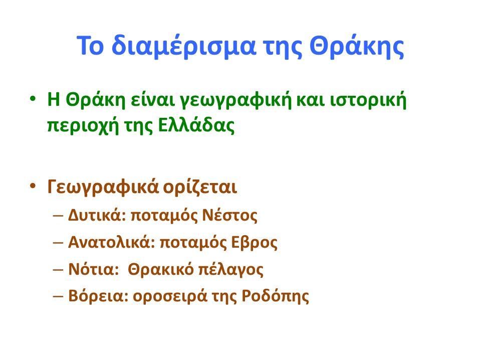 Το διαμέρισμα της Θράκης Η Θράκη είναι γεωγραφική και ιστορική περιοχή της Ελλάδας Γεωγραφικά ορίζεται – Δυτικά: ποταμός Νέστος – Ανατολικά: ποταμός Εβρος – Νότια: Θρακικό πέλαγος – Βόρεια: οροσειρά της Ροδόπης