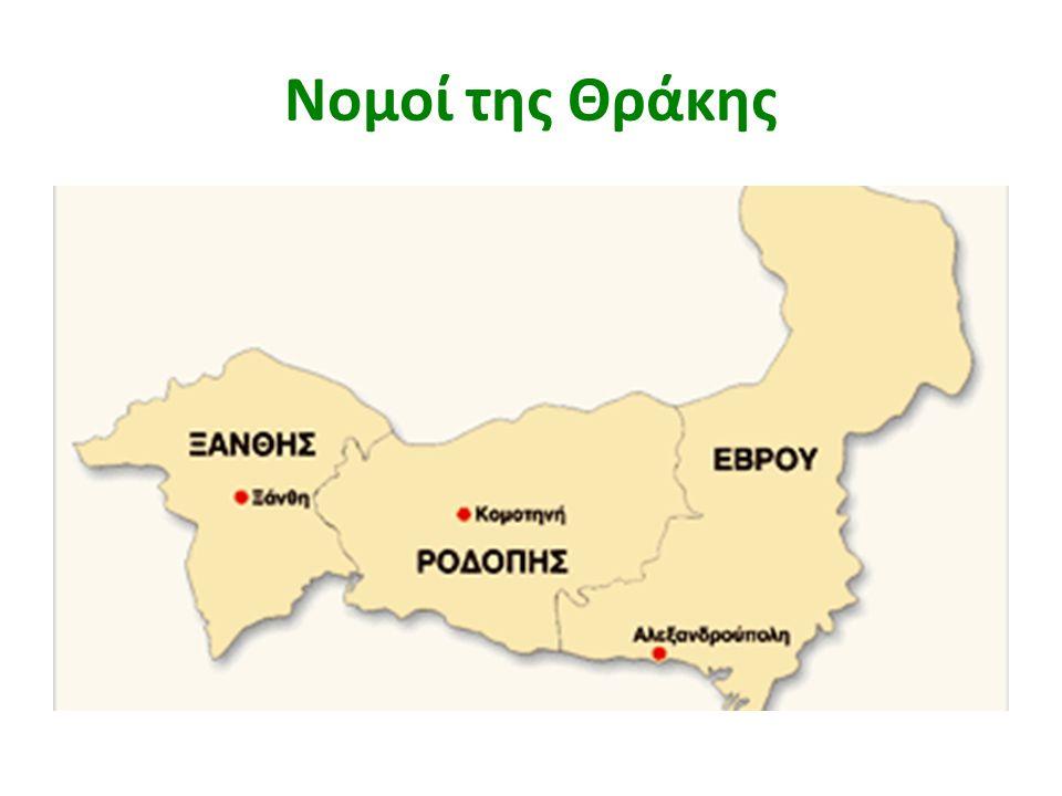Θράκη Στο γεωγραφικό διαμέρισμα περιλαμβάνεται το νησί της Σαμοθράκης Η μεγαλύτερη λίμνη με υφάλμυρο νερό είναι η Βιστωνίδα και η μεγαλύτερη λίμνη γλυκού νερού μέχρι το 1986 ήταν η λίμνη Μητρικού.