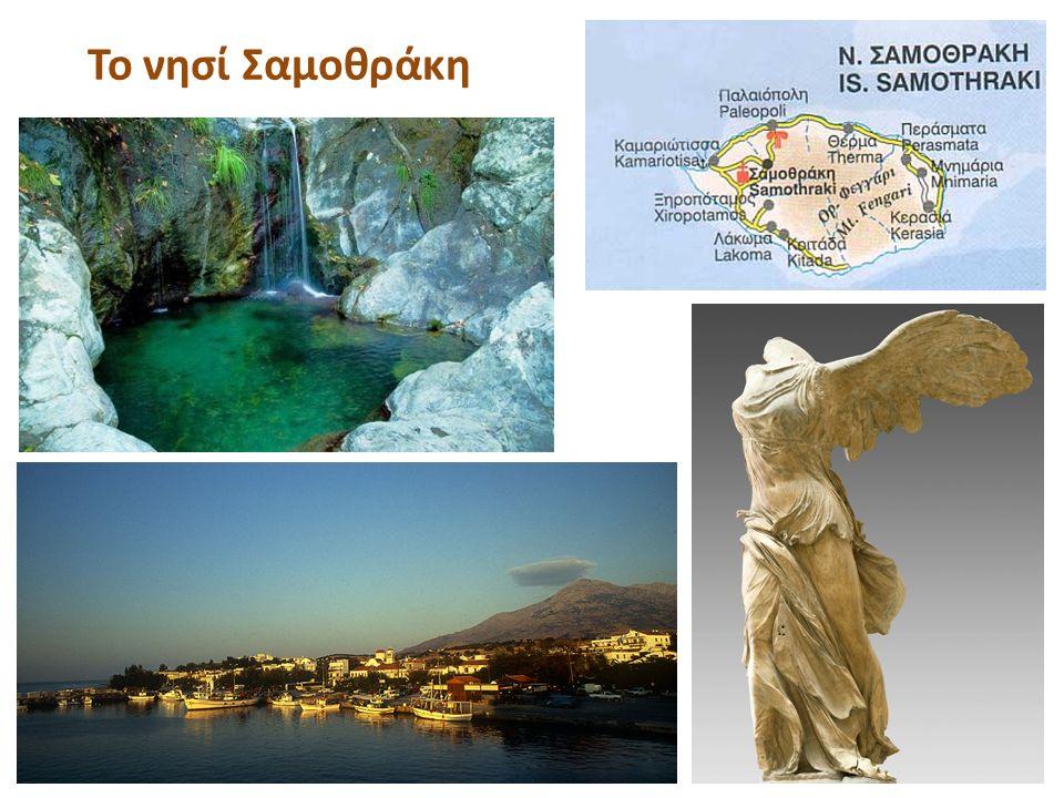 Το νησί Σαμοθράκη