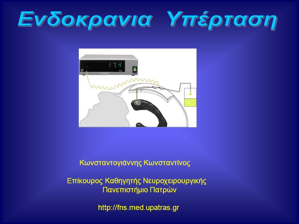 ΚΑΛΟΗΘΗΣ ΕΝΔΟΚΡΑΝΙΑΚΗ ΥΠΕΡΤΑΣΗ Διερεύνηση : - Αξονική τομογραφία - Μαγνητική τομογραφία - ΟΝΠ Θεραπεία : Κορτικοειδή Οσφϋο-περιτοναϊκή παροχέτευση Αποσυμπίεση οπτικών νεύρων