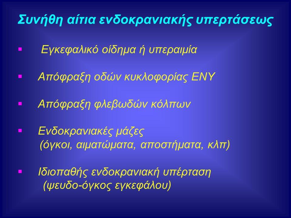 Συνήθη αίτια ενδοκρανιακής υπερτάσεως  Εγκεφαλικό οίδημα ή υπεραιμία  Απόφραξη οδών κυκλοφορίας ΕΝΥ  Απόφραξη φλεβωδών κόλπων  Ενδοκρανιακές μάζες (όγκοι, αιματώματα, αποστήματα, κλπ)  Ιδιοπαθής ενδοκρανιακή υπέρταση (ψευδο-όγκος εγκεφάλου)