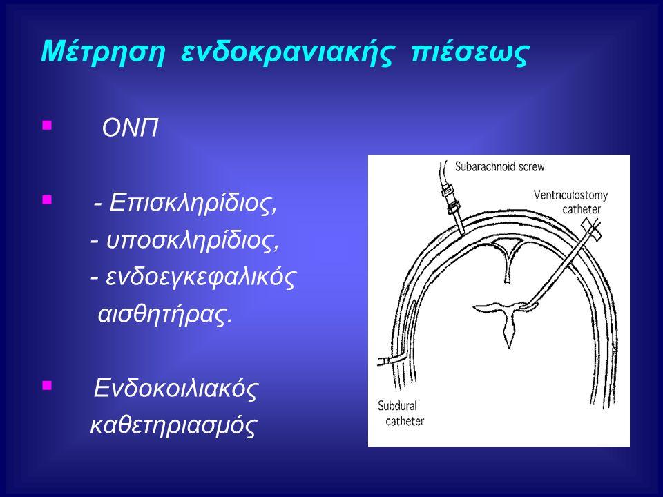 Μέτρηση ενδοκρανιακής πιέσεως  ΟΝΠ  - Επισκληρίδιος, - υποσκληρίδιος, - ενδοεγκεφαλικός αισθητήρας.  Ενδοκοιλιακός καθετηριασμός