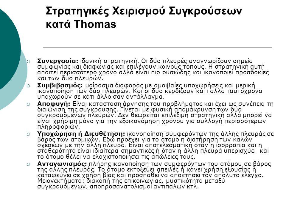 Στρατηγικές Χειρισμού Συγκρούσεων κατά Thomas  Συνεργασία: ιδανική στρατηγική.
